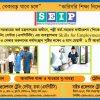 PKSF Admission